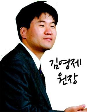 김영제원장2