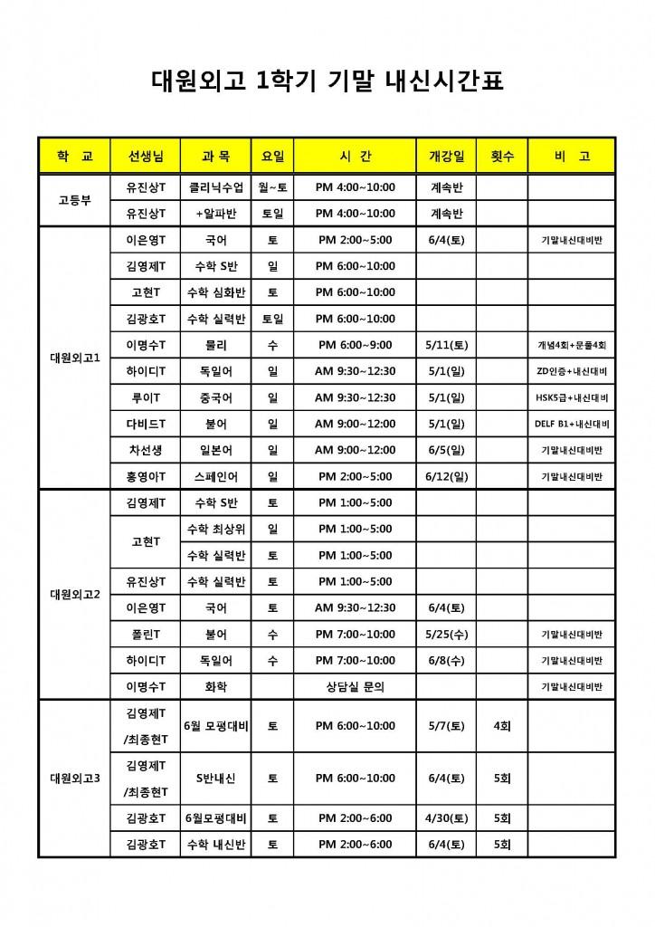 2016년 1학기 기말 내신대비 시간표2_1