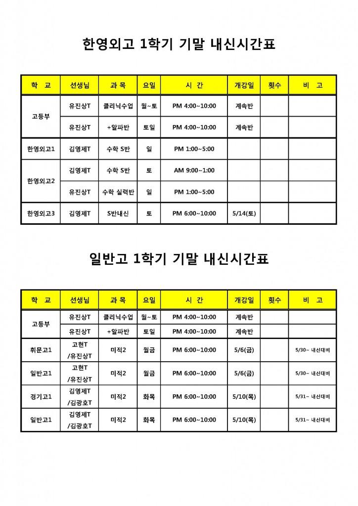 2016년 1학기 기말 내신대비 시간표2_2